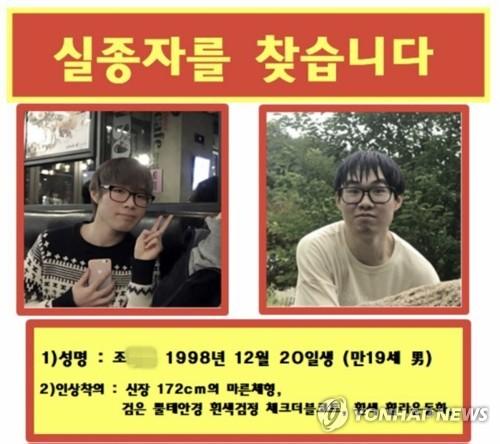 서울 석촌호수서 실종 추정 대학생 시신 일주일 만에 발견(종합)