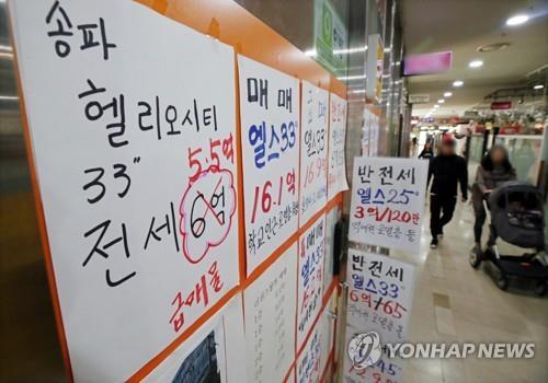 잠실 일대 중개업소 모습 [연합뉴스 자료사진]