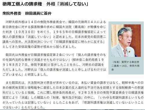 고노 다로 일본 외무상이 14일 일본 중의원 외무에서 징용공(강제징용 피해자의 일본식 표현)의 개인청구권이 소멸되지 않았다는 발언을 보도한 일본공산당 기관지 아카하타. 아카하타 홈페이지