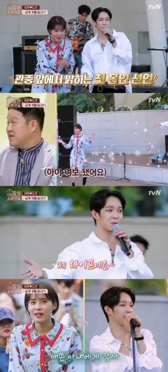 /사진=tvN '아찔한 사돈연습' 방송화면 캡처