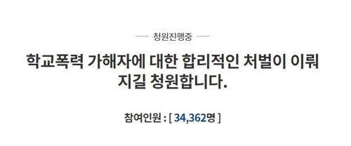 거제지역 한 고등학교 학교폭력 청원 [청와대 국민청원 및 제안 게시판 캡처]