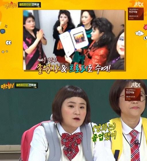 '아는형님' 셀럽파이브, 김영희 빠진 이유 공개