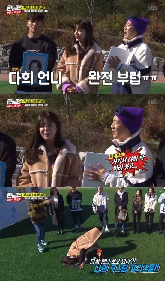 Running Man' Seol In-ah
