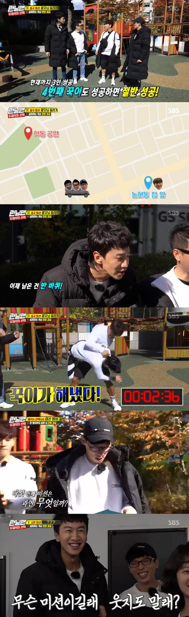 <p> Running Manin that way Haha of mission failure as a 8 member all Incarceration.</p><p>18 days afternoon broadcast SBS TV Running ManYoo Jae Suk the mission receives direct members to choose to the success should Yoo Jae Suk select the game was challenging.</p><p>Yoo Jae Suk is the power to write the mission to receive the Kim Jong Kook summoned. Lee Kwang-Soo, JI Suk Jin with Kim Jong Kook in front of their home as Yoo Jae Suk is him as a Playground.</p><p>Kim Jong Kook is a time limit of 30 seconds on Yoo Jae Suk and you need to turn Prince turn in the game at random. Kim Jong Kook is not their own reward but, Yoo Jae Suk, seemed rather to surprise everyone.</p><p>Stamina was lacking Kim Jong Kook this harder, but slashing with a very successful mission and I found myself admiring. Kim Jong Kooks body and clung on to was Yoo Jae Suk this toxic harder. Pay by Yoo Jae Suks catch up was Yoo Jae Suk is in pain harder and harder to so successfuland my heart rejoiced.</p><p>The following is the full address, amount of tax as turn of. Amount more as well ahead of five members, all were successful to hear more tension. Amount more as the celebritys eyes, nose, mouth and glue the photo to within 15 seconds should be aligned with the figures in the quiz challenge. He is a man, the correct answer is hit, and all greatly rejoiced.</p><p>Streak streak didnt last long. Common sense problem received the Yoo Jae Suk - Song JI Hyo and Haha, two and distressed. Yoo Jae Suk is astute Haha choose but in the end the one problem meet not in a mission failure.</p><p>Just waiting for Song JI Hyo game of chance not getting out of Incarceration. Blindfolded Incarceration whose members are largely stress and fuss to the laughter and bashing carnival Barker. Mystery in space trapped in a members here at the mission have been given, within the time limit must succeed members of embarrassment of throws that competence showed.</p>