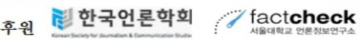 ※본 기획물은 한국언론학회-서울대 언론정보연구소(SNU 팩트체크 센터)의 지원을 받았습니다.