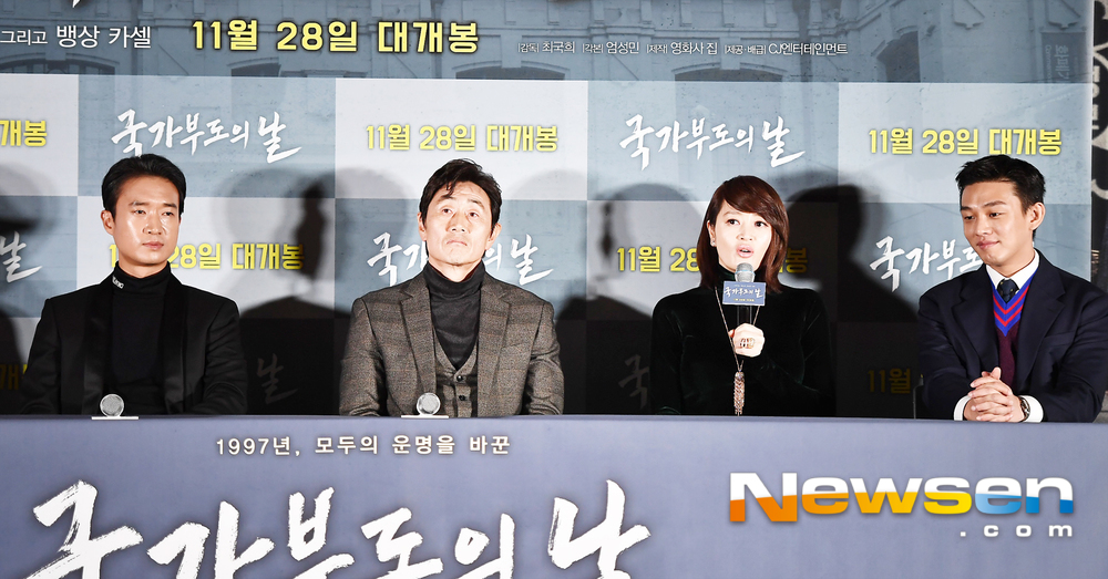 <p>The movie The National Government of the day(Director the best USA US) the Press Distribution Board 11 and 19, Afternoon Seoul CGV Yongsan I Park Mall in the open.</p><p>This day Kim Hye-Soo, Yoo Ah-in, and Heo Joon-ho, Jo Woo-jin, the top United States US Director attended.</p><p>The movieThe National Government of the dayis a national also the time remaining until the week of the crisis, to stop people to bet on the people, and Company and family to keep an ordinary person, until the 1997 IMF crisis different choice had the story of people drawn artwork.</p>