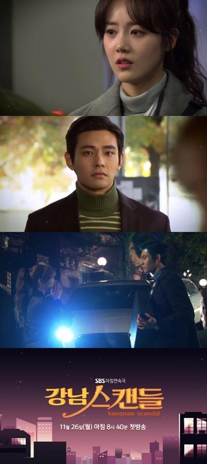 '강남 스캔들' 2차 티저가 공개됐다. SBS '강남 스캔들' 2차 티저 캡처