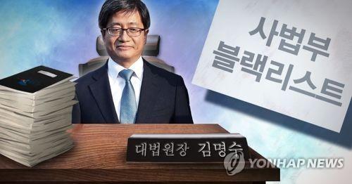 김명수 대법원장, 사법부 블랙리스트 검토 착수 (PG) [제작 최자윤, 조혜인] 일러스트
