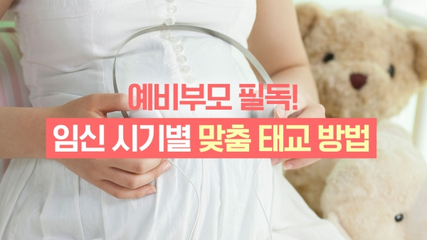 예비부모 필독! 임신 시기별 맞춤 태교 방법