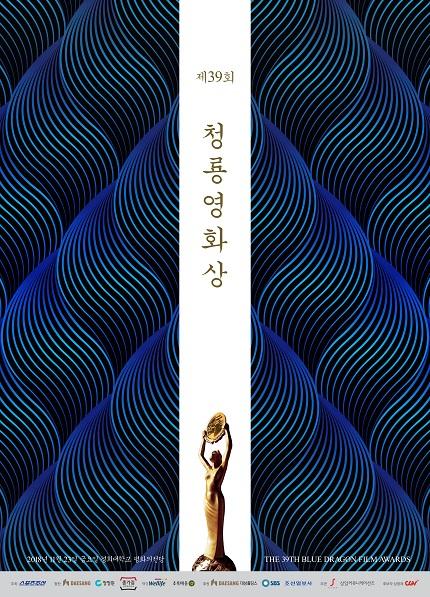 사진=청룡영화상 제공