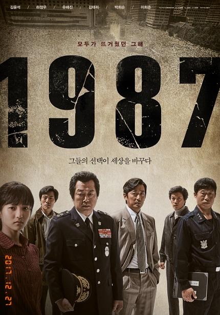 사진='1987' 포스터
