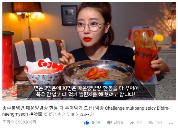 송주불냉면 먹방을 진행하고 있는 유튜버 도로시 (사진=도로시 유튜브 캡쳐)