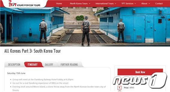 영국의 여행사인 '영 파이오니어 투어스'는 26일 자사 홈페이지를 통해 내년 6월 북한 전문 여행사로는 처음으로 '남한 투어'를 진행한다고 밝혔다.(영 파이오니어 투어스 홈페이지) 2018.11.26. © News1