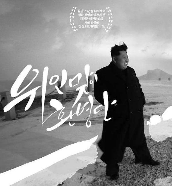 '위인맞이환영단'이 제작한 김정은 서울 방문 환영 포스터./ 위인맞이환영단 페이스북