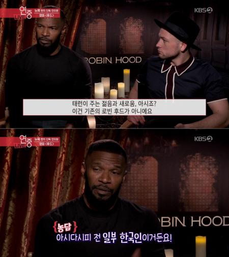 '후드' 제이미 폭스, 태런 에저튼/KBS 2TV '연예가중계' 캡처