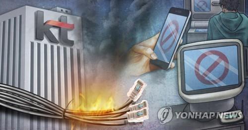 KT 화재, 통신장애(PG) [연합뉴스 자료]
