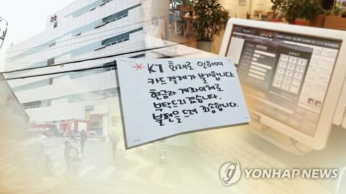 KT 화재에 카드도 '먹통' (CG) [연합뉴스TV 제공]