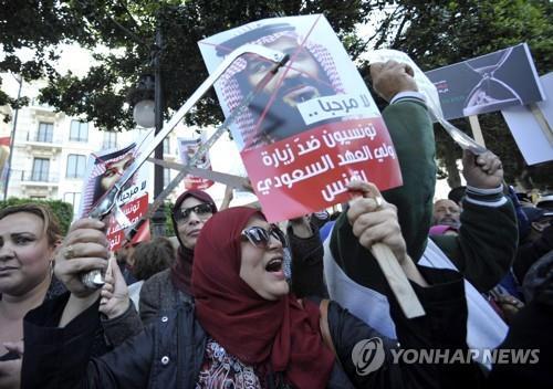 튀니지서 열린 사우디 왕세자 반대 시위[EPA=연합뉴스]