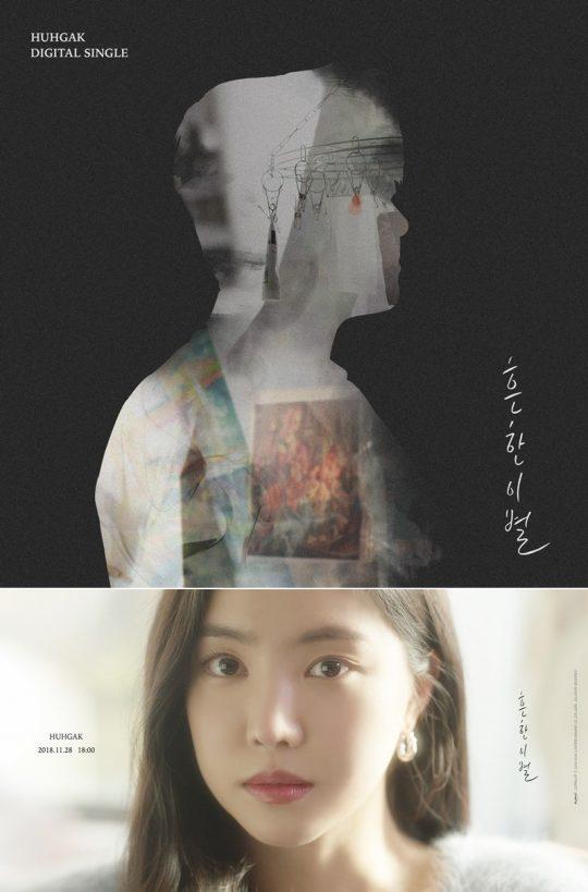 가수 허각 '흔한 이별' 온라인 커버 / 사진제공=플랜에이엔터테인먼트
