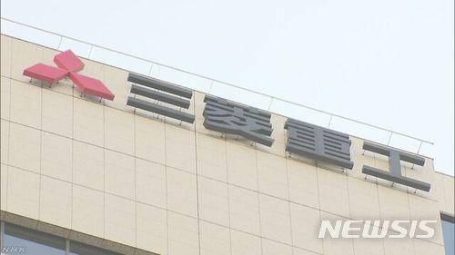 【서울=뉴시스】미쓰비시중공업.(사진출처: NHK캡처) 2018.02.06.