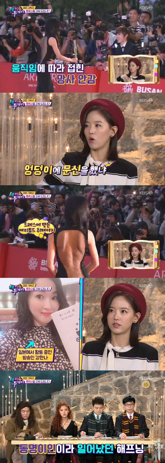 <p> Boom licorice role properly and laugh.</p><p>29 broadcast KBS 2TV Happy Together 4special MC Mama too bright as a guest and boom, Kang Han Na, Seol In-ah, the rookie has appeared.</p><p>This day, KBS first appearances says Kang Han-Na is his ideal type is Yoo Jae Suk and explained. He said: something so this is personality and background to look really coolhe said.</p><p>Especially Yoo Jae Suks wedding news was at the time recalled, and the married News in the SNS diary in diary writing. Happy to live in Hope..... My.....he confessed. After marriage, right in the heart folded, and even now, more than not,he added.</p><p>He also Yoo Jae Suk this type were pretendingto hear the story was.......... Kang Han Na College students when the student Council President is personal information. However to me this ask, So Yoo Jae Suk and the answer was about complete the style in the ass.he said.</p><p>Their cheers rich boom when they copy all that like my ancestors, were fashionable but cheers to storedand describes their mobiles, to the public.</p><p>Then to Seol In-ah is KBS  daughterand TV the KBS 1TV, KBS 2TV, out.and your off.</p><p>The web drama will be starring in after 10 for of Jun JI-Hyun called his craft is elementary, middle school friends! Help to or so called to flee from the startled enemy,he confessed. Hotel</p><p>Soft drinks are of course communication advertising had shot up to a new craft is a feed the body because the shooting was tough.......... He said: Well, the chest body, it really was tough,he introduced.</p><p>New is JYP Entertainment entered the instrument revealed eye-catching. He said: the magazine cover model was, and saw JYP in contact have been,he said. Also idol ready to stay for the dancing and singing both really dont,he said while also dancing had to prepare and turns out a laugh.</p><p>He and the black with the Pink song to fit the dance, but somewhat stiff movements in the MC heard all the laughter you had. But the expressions as well as was perfect. MC heard is the Arts in the really coveted, but for characters,and praised.</p><p>Boom is a recent related study on the plug he said. Especially those that say yearin focus.......... The full implementation of Jaws The Golden Thresholdand describes a society in an amazing chin. Unfortunately the dry mouth to cry over that,said to laugh.</p><p>But somewhat confidence is not interpreted as the end panel and the MC of the doubt I bought.</p><p>Then when you are past the giddy broadcast was to uncover. He halter stage, wearing that intense choreography because of the full screen..... Too startled. Served this this found and then to tie me,he confessed.</p><p>He said: exposure is not ruined, but if it were not for the large Day washigh time to recollect that if you do, then remember to you want to.</p><p> He Video looking at the impact on the writhe and the reachyou begged.</p><p> Kang Han Na in the past, the 2013 Busan International Film Festival red carpet photos you want to. He Mac&Logan dress. Time dress when I saw it, really cool and thought getting black being,he said.</p><p>Also check the dress because on the buttocks were tattooed because that rumor would almost overtake me..... and back track, that the story heard,he said.</p><p>Recently, real-time searches on the name Aime Kang Han Na is the same name broadcast private Kang Han Na To together with the check in come up a time when you were recalled. You broadcaster Kang Han-Na is in Japan somewhat imprudent remarks as controversial.</p><p>Kang Han Na, this time recalls, still I thought that they were. Amount of tax as Mr. also is changing the face of Japanese activity in that thought.he explained.</p><p> Seol In-ah is a producer companyIU conjunction with the breathing to fit a time when you were recalled. He said, I just, IU and Mr. together for close to IU to see Mr. moment were frozen. My role was small but the one next to me and practice with time and youand gratitude.</p><p>Also Seol In-ah is a debut Kang Ha-neul with CF to take was.......... Art in Yoo Jae Suk have to learn in Kang Ha-neul sunbaenim. The car went into the shield law, said Take me to the movie the East premiere tickets. For me, photo books and moreand question sheet Kang Ha-neul of us talk added.</p><p>The Kang Han Na I was at the only local audition but went in the casting Director all my life and villages. drama audition but donthave. I think positively and try to, really hard to prepared but looks so because it was thought it was sad,said tearful prayers.</p><p>This day, Kang Han Na, Seol In-ah, the rookie is, of course Mamas so bright that each honest input and consultation with the MC to hear caught. The boom in laughter and various cheers to view and MSG torque with a laugh.</p>