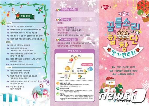 꿈톨소리 합창단 제2회 정기연주회 초대장 © News1