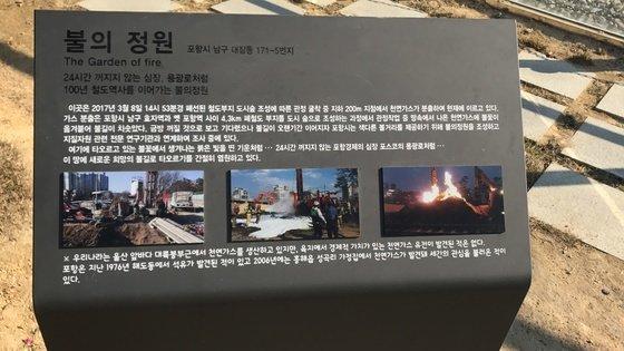 경북 포항시 남구 대잠동 불의 공원 안내판. [중앙포토]