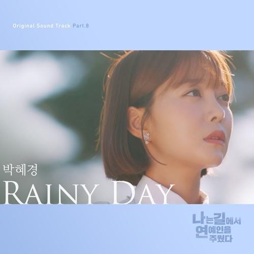 박혜경, '나는 길에서 연예인을 주웠다' OST 참여 사진=더그루브컴퍼니 제공