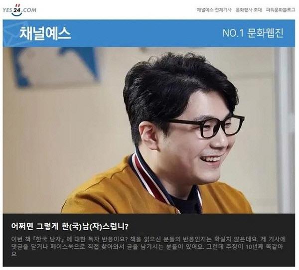 사진=예스24 문화웹진 채널예스 페이지 캡처