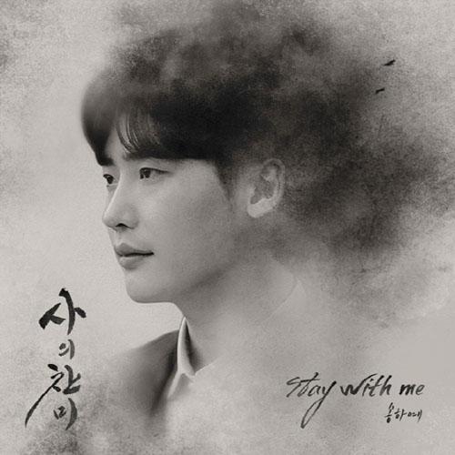 송하예 '사의 찬미' OST 사진=더하기미디어
