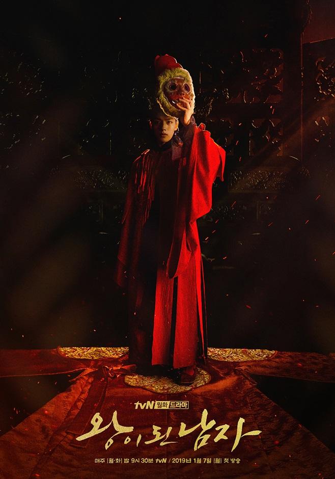 '왕이 된 남자' 여진구, 강렬 티저 포스터 공개