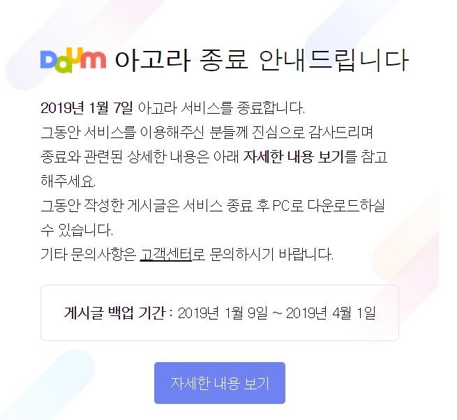 ▲ 다음 아고라 서비스 종료 안내 화면.