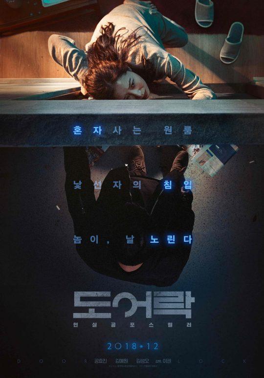 공효진 '도어락', 예매율 1위..12월 성수기 극장가 포문 열었다[안경플러스 토토|어코드(구아레스)? 토토]