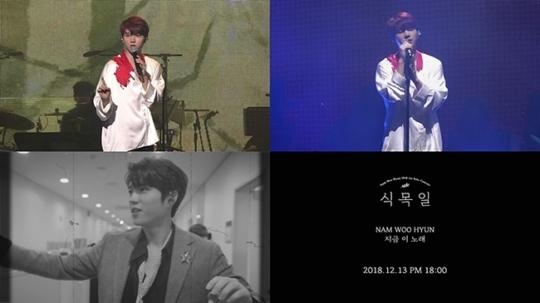 남우현, 13일 신곡 '지금 이 노래' 깜짝 발매..팬들 위한 연말 선물[행운 토토|비? 토토]