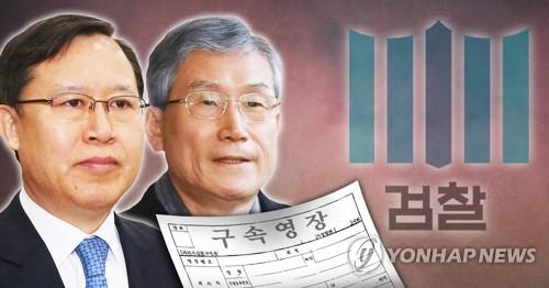 검찰, 박병대·고영한 구속영장 청구(PG) [이태호 제작] 사진합성·일러스트