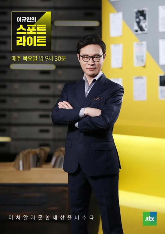 '이규연의 스포트라이트' 탐사보고..빌딩의 '방사능'