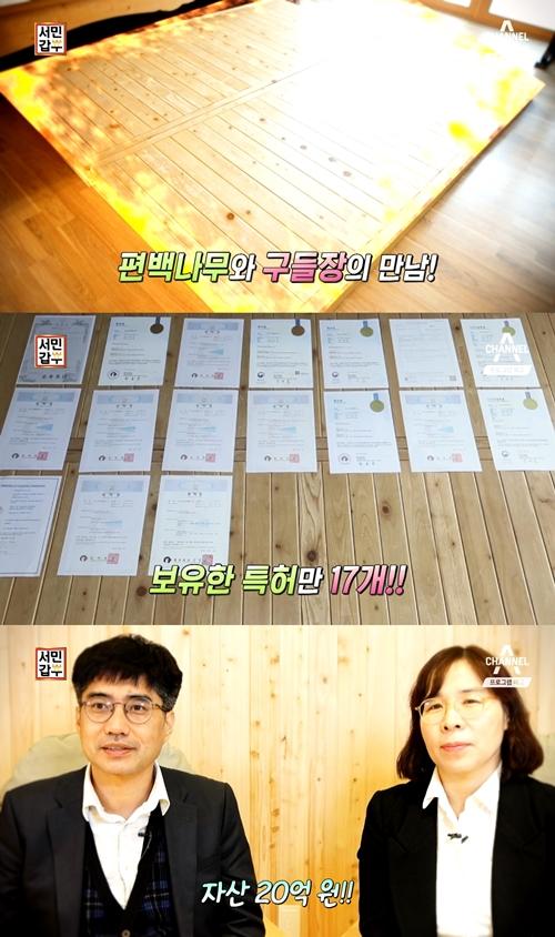 '서민갑부' 편백나무 구들 개발..특허만 17개+연 매출 12억