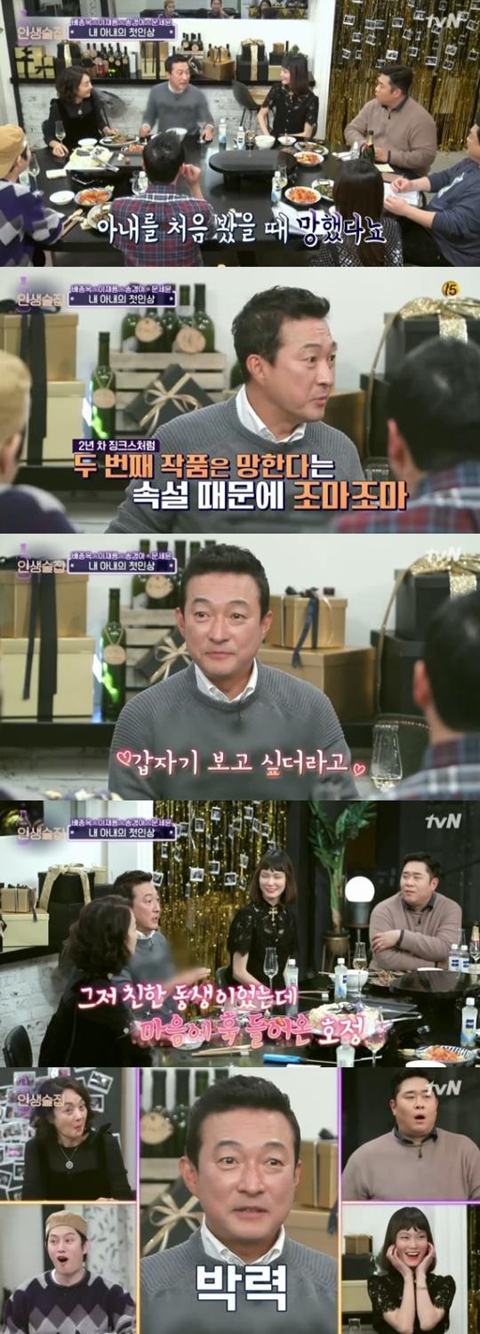 """'인생술집' 이재룡 """"아내 유호정, 처음 본 순간 망했다고 생각"""""""
