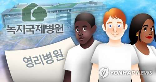 외국인 대상 국내 첫 영리병원 허가(PG) [이태호 제작] 사진합성·일러스트
