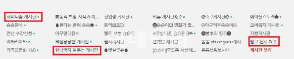 동덕여대 커뮤니티 '에브리타임'의 게시판 목록 (사진=게시판 갈무리)