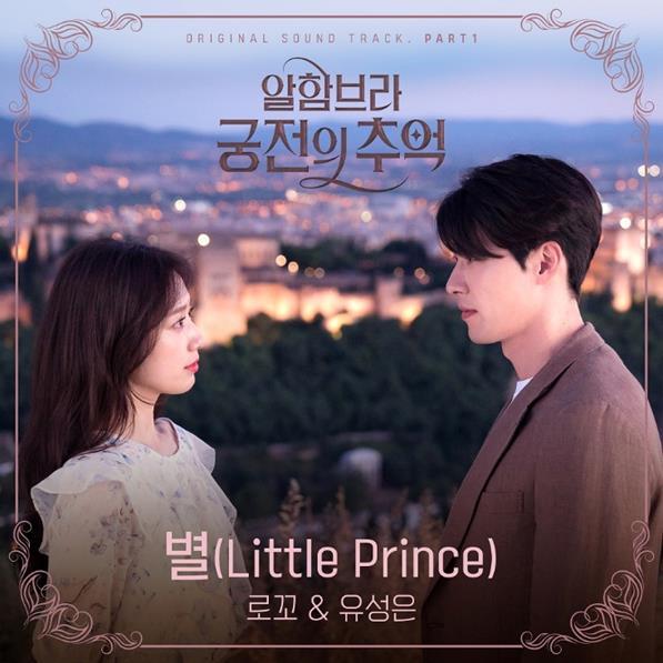 '알함브라 궁전의 추억' OST가 발매된다. CJ ENM 제공