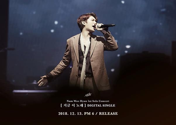 인피니트 남우현의 앨범 티저 이미지가 공개됐다. 울림엔터테인먼트 제공