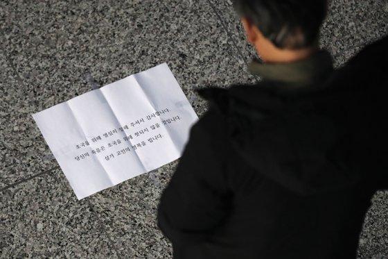 세월호 참사 당시 유가족 등 민간인 사찰을 지시했다는 혐의를 받는 이재수 전 국군기무사령부 사령관이 7일 오후 2시 48분쯤 극단적 선택을 했다. 현장에 고인의 명복을 비는 문구가 적힌 종이가 놓여져 있다. [뉴스1]