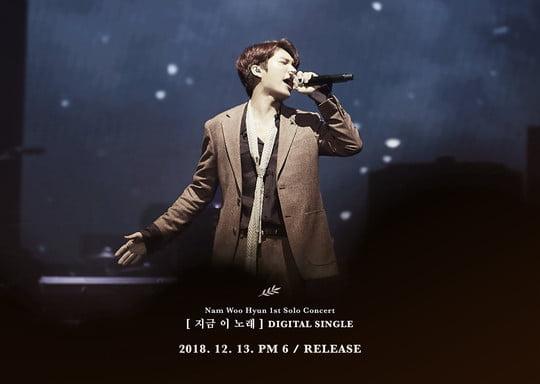 인피니트 남우현, 신곡 발표 앞두고 티저 이미지 공개 (사진=울림엔터테인먼트)