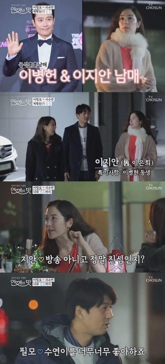 """'이병헌 동생' 이지안, 이필모♥서수연 펜션 방문에 """"방 하나 예약"""""""