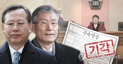 박병대·고영한 전직 대법관 영장실질심사_기각 (PG) [최자윤 제작] 사진합성·일러스트