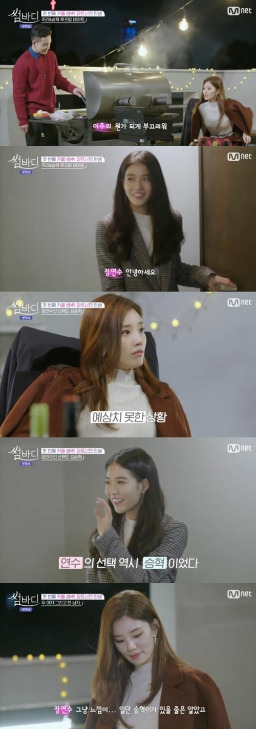 [전일야화] '썸바디' 이주리 VS 정연수, 김승혁 두고 삼각관계 시작