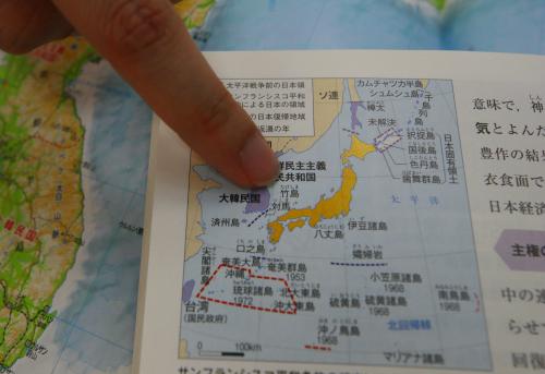 동북아역사재단에서 촬영한 2016년 발행된 `독도`를 `다케시마(竹島)`로 표기한 일본 역사교과서.