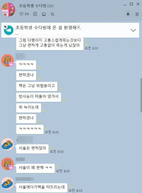 초등학생들이 익명으로 �화를 나누는 카카오톡 오픈채팅방에서 '전쟁설'에 �해 이야기를 나누고 있다. (사진=카카오톡 캡처)