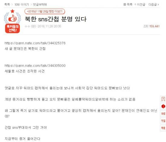 지난달 28일 10대들이 이용하는 온라인 커뮤니티에 '북한sns간첩 분명 있다'는 제목의 글이 올라왔다. 해당 게시물은 조회수가 16만에 달하고, 1700여개의 댓글이 달리는 등 높은 관심을 끌었다. (사진=커뮤니티 캡처)